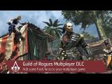 Assassin's Creed 4 Black Flag - Guild of Rogues DLC tn